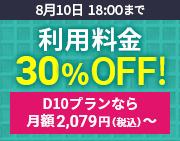 利用料金30%OFFキャンペーン!