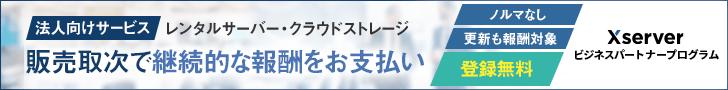 Xserver ビジネスパートナープログラム